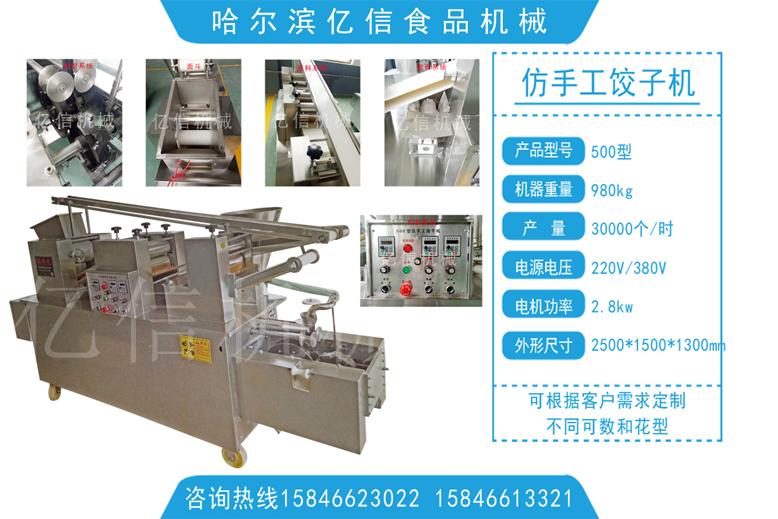 黑龙江仿手工饺子机