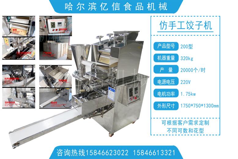 黑龙江饺子机