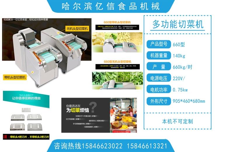 黑龙江切菜机