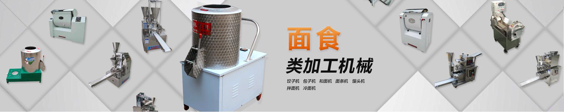 哈尔滨食品机械